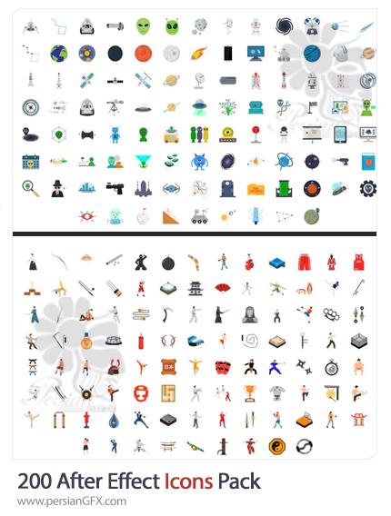 دانلود 200 آیکون متحرک هنرهای رزمی، فضا و جهان در افترافکت - After Effect Icons Pack