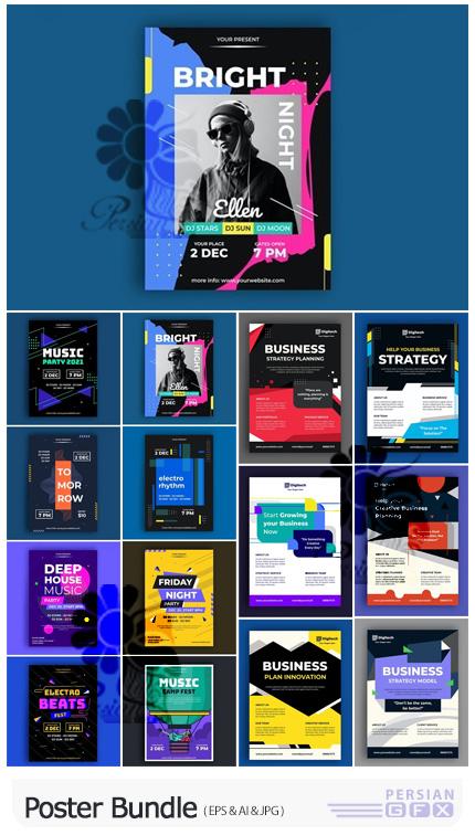 دانلود پک پوسترهای تجاری و تبلیغاتی متنوع - Poster Bundle