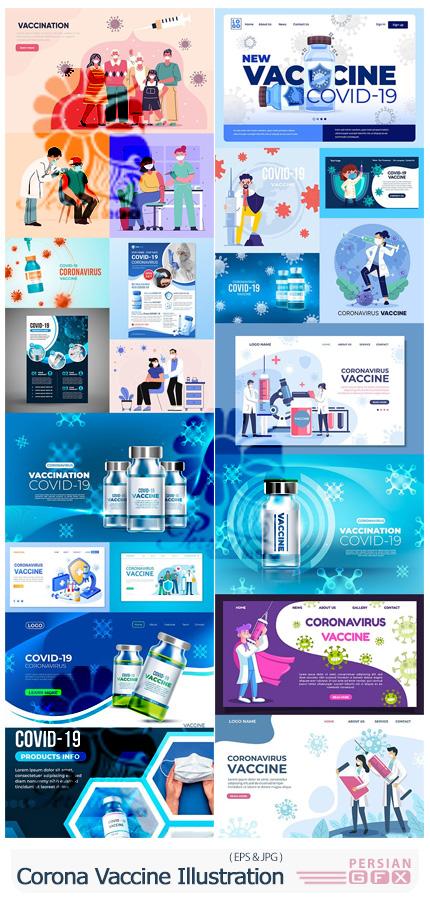 دانلود وکتور واکسیناسیون ویروس کرونا و واکسن کویید 19 - Coronavirus Vaccine Illustration