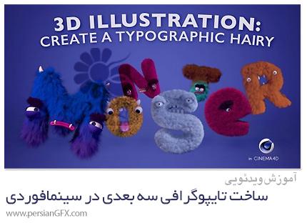 دانلود آموزش ساخت تایپوگرافی سه بعدی به شکل هیولای مودار در سینمافوردی - Create A Typographic 3D Hairy Monster