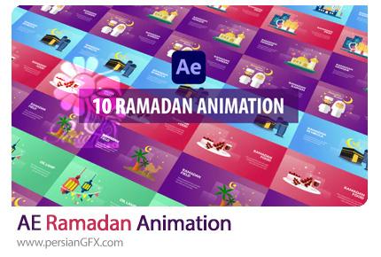 دانلود پروژه افترافکت انیمیشن ماه مبارک رمضان - Ramadan Animation