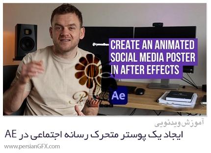 دانلود آموزش ایجاد یک پوستر متحرک رسانه اجتماعی در افترافکت - Create An Animated Social Media Poster