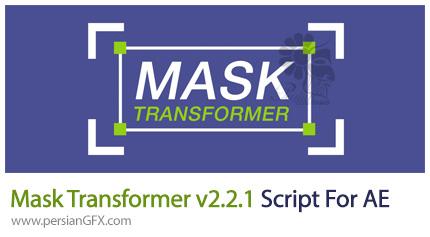 دانلود اسکریپت انیمیت کردن ماسک ها در افترافکتس - Mask Transformer v2.2.1 For After Effect