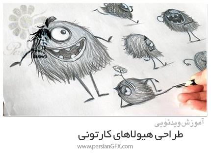 دانلود آموزش طراحی هیولاهای کارتونی - How To Start Drawing By Drawing Cartoon Monsters