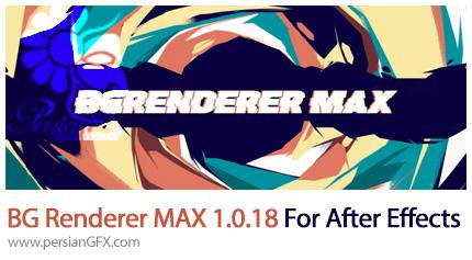 دانلود پلاگین رندر سریع کاموپزیت ها در افترافکتس - BG Renderer MAX 1.0.18 For After Effects (Win/Mac)