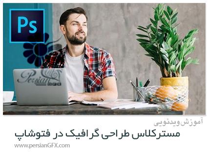 دانلود آموزش مسترکلاس طراحی گرافیک در فتوشاپ - Freelance Graphic Designers Masterclass