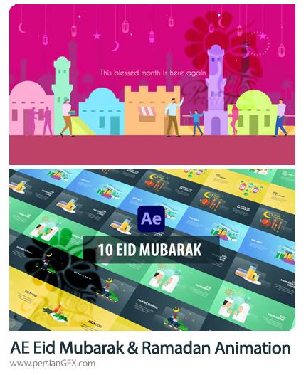 دانلود 2 پروژه افترافکت انیمیشن ماه مبارک رمضان و عید مبارک - Eid Mubarak And Ramadan Animation