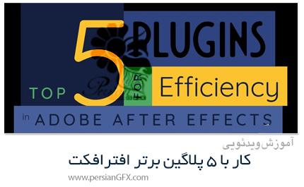 دانلود آموزش کار با 5 پلاگین برتر افترافکت برای کاراریی بهتر - Top 5 Plugins For Efficiency In Adobe After Effects