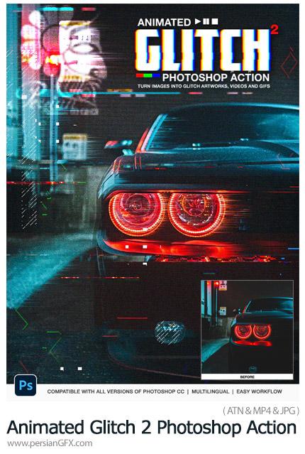 دانلود اکشن فتوشاپ تبدیل عکس به ویدئوی گلیچ به همراه آموزش ویدئویی - Animated Glitch 2 Photoshop Action