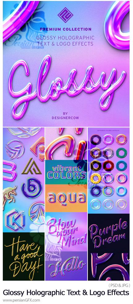 دانلود افکت لایه باز براق هولوگرافی برای متن و لوگو - Glossy Holographic Text & Logo Effects