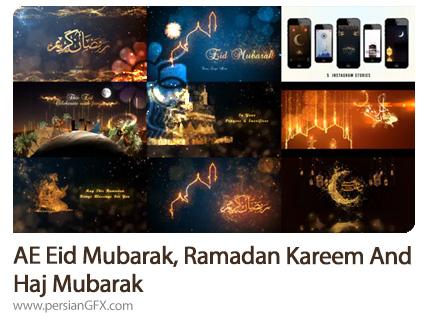 دانلود پک پروژه افترافکت ماه رمضان، عید مبارک و حج - Eid Mubarak, Ramadan Kareem & Haj Mubarak