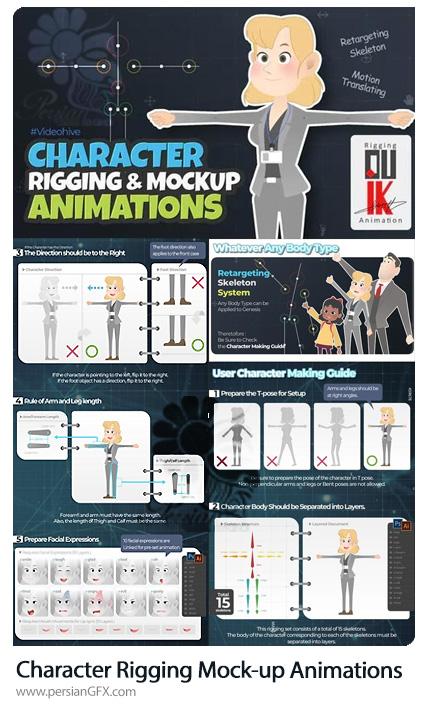دانلود مجموعه موکاپ انیمشن های آماده ریگینگ کاراکتر افترافکت - Character Rigging Mock-up Animations