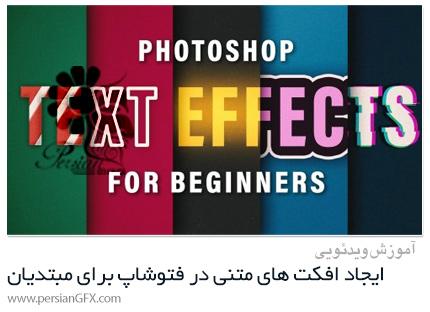 دانلود آموزش ایجاد افکت های متنی در فتوشاپ برای مبتدیان - Photoshop Text Effects For Beginners