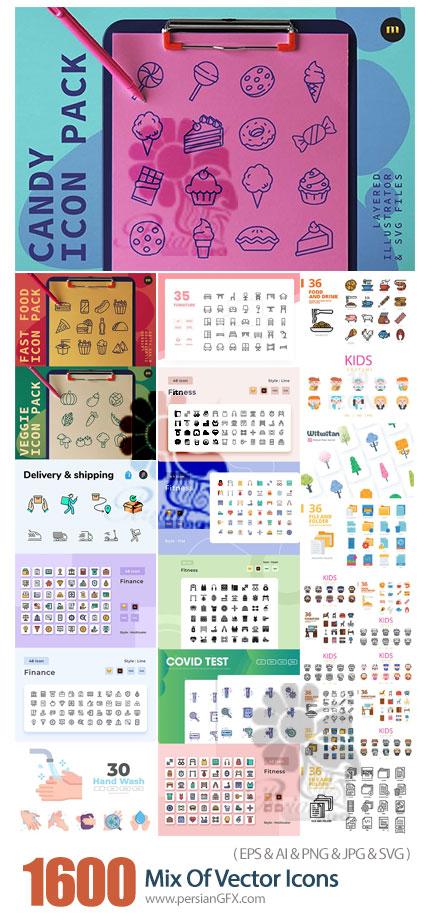 دانلود بیش از 1600 آیکون ترکیبی متنوع شامل بدنسازی، شکلات، سبزیجات، غذا و نوشیدنی و ... - Mix Collection Of Vector Icons