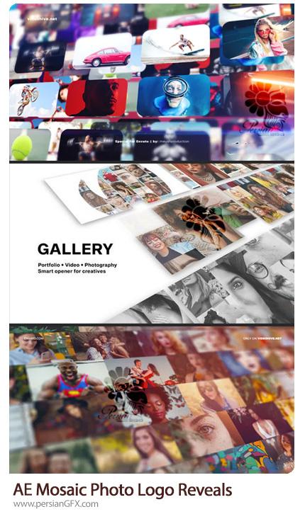 دانلود 3 پروژه افترافکت نمایش لوگو در قالب عکس های موزاییکی - Mosaic Photo Logo Reveals