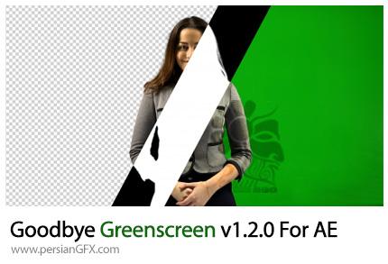 دانلود پلاگین مات کردن و keying بک گراند در افترافکتس - Goodbye Greenscreen v1.2.0 For After Effects