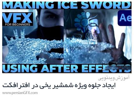 دانلود آموزش ایجاد جلوه ویژه شمشیر یخی در افترافکت - Ice Sword In After Effects VFX For Beginners
