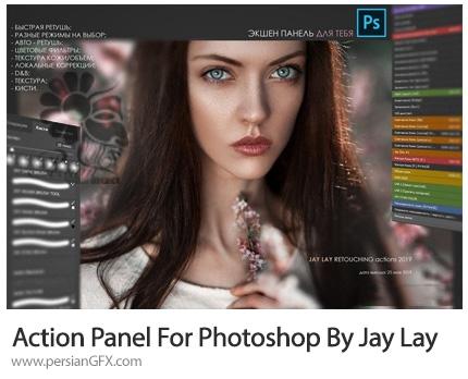 دانلود پنل روتوش اکشن برای فتوشاپ به همراه آموزش ویدئویی - Action Panel For Photoshop
