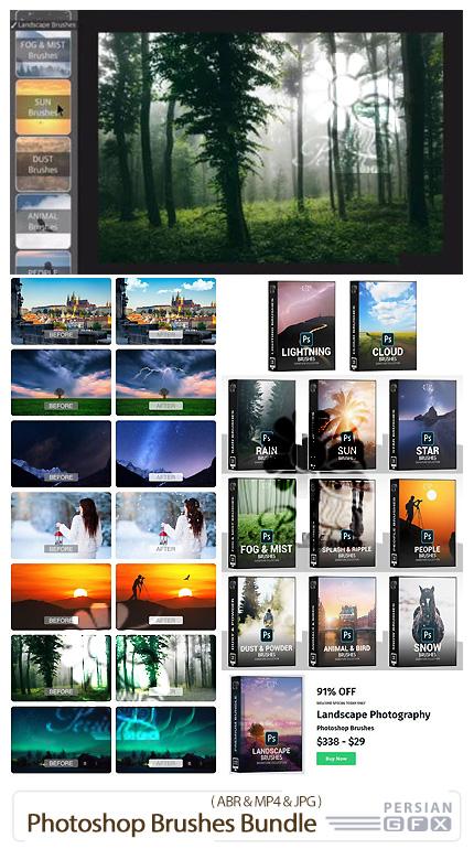 دانلود پک براش فتوشاپ شامل گرد و غبار، باران، ستاره، آفتاب، برف، منظره و ... - Photoshop Brushes Bundle