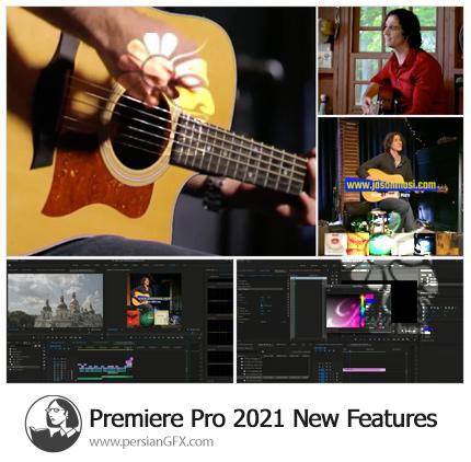 دانلود آموزش ویژگی های جدید پریمیر پرو 2021 - Premiere Pro 2021 New Features