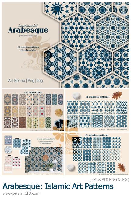 دانلود پترن وکتور با طرح های هنری اسلامی - Islamic Art Patterns