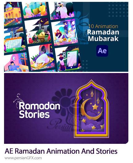 دانلود 2 پروژه افترافکت استوری و انیمیشن آماده ماه رمضان - Ramadan Animation And Stories
