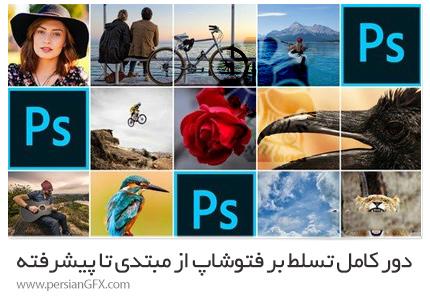 دانلود آموزش دوره کامل تسلط بر ادوبی فتوشاپ از مبتدی تا پیشرفته - Adobe Photoshop Complete Mastery Course