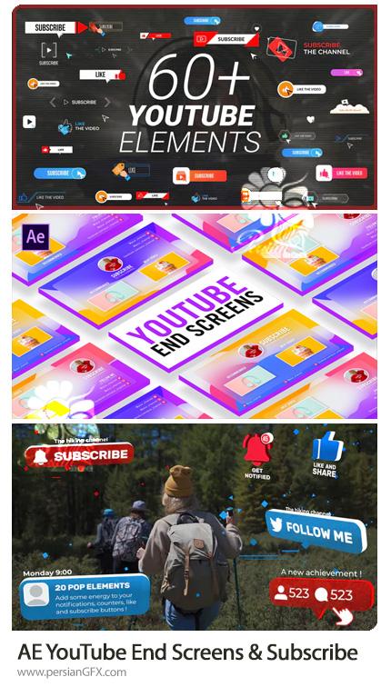 دانلود 3 پروژه افترافکت دکمه های ساب اسکرایب و اند اسکرین یوتیوب - YouTube End Screens And Subscribe