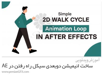دانلود آموزش ساخت انیمیشن دوبعدی سیکل راه رفتن در افترافکت - Simple 2d Walk Cycle Animation Loop