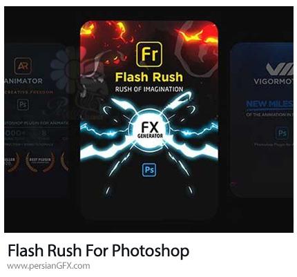 دانلود پک انیمیشن افکت های کارتونی در فتوشاپ - Flash Rush For Photoshop Flash FX Animation Pack