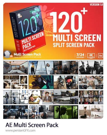 دانلود بیش از 120 صفحه نمایش چندکاره در افترافکت به همراه آموزش ویدئویی - Multi Screen Pack