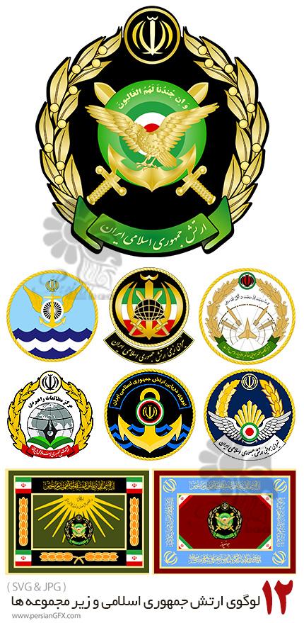دانلود آرم و لوگوهای ارتش جمهوری اسلامی و زیر مجموعه ها