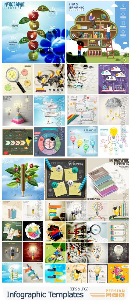 دانلود مجموعه وکتور نمودارهای اینفوگرافیکی مفهومی متنوع - Infographic Templates Concept