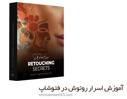 دانلود آموزش اسرار روتوش در فتوشاپ - Retouching Secrets