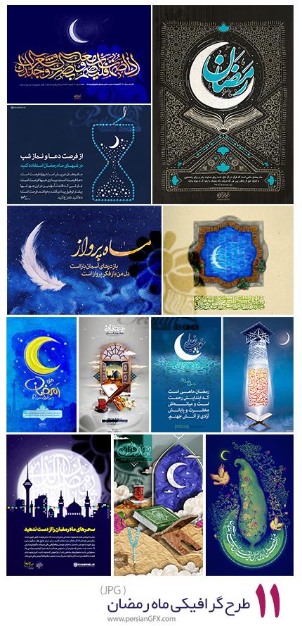 دانلود طرح های گرافیکی ماه رمضان