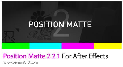 دانلود پلاگین و اسکریپت Position Matte برای ساخت مت های مختلف در افترافکتس - Position Matte 2.2.1 For After Effects