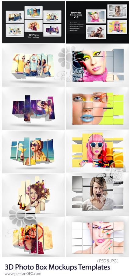 دانلود مجموعه موکاپ جعبه های عکس سه بعدی متنوع - 3D Photo Box Mockups Templates