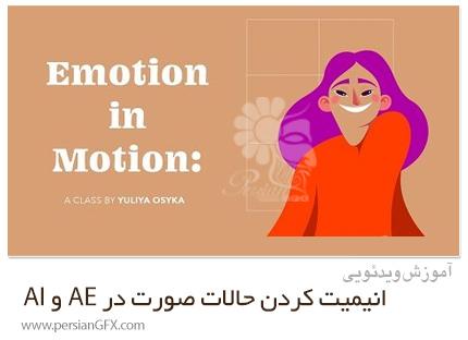 دانلود آموزش انیمیت کردن حالات صورت در افترافکت و ایلوستریتور - Emotion In Motion: Animate Facial Expressions