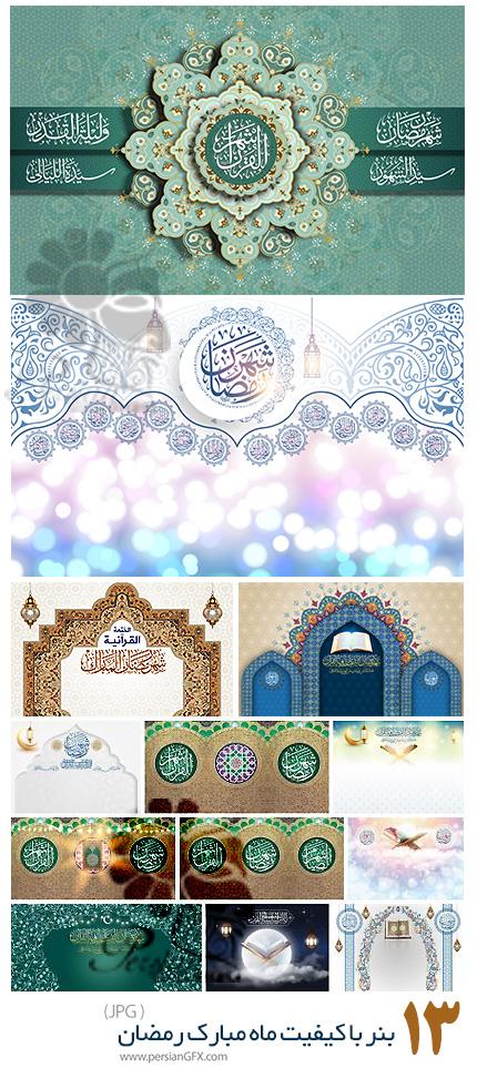 دانلود 13 بنر با کیفیت ماه مبارک رمضان