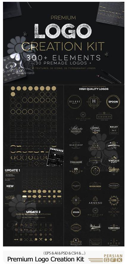 دانلود کیت ساخت لوگو با بیش از 300 المان - Premium Logo Creation Kit