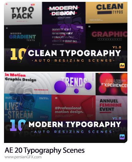 دانلود 2 پروژه افترافکت 20 صحنه تایپوگرافی مدرن و تمیز - Typography Scenes
