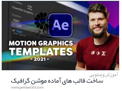 دانلود آموزش ساخت قالب های آماده موشن گرافیک با افترافکت - Create Motion Graphics Templates