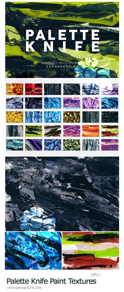 دانلود تکسچرهای با کیفیت رنگی با کاردک - Palette Knife Paint Textures