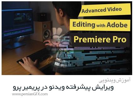 دانلود آموزش ویرایش پیشرفته ویدئو در پریمیر پرو 2020 - Advanced Video Editing