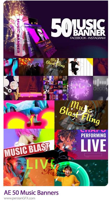 دانلود پروژه افترافکت 50 بنر متحرک کلیپ آهنگ به همراه آموزش ویدئویی - Music Banners