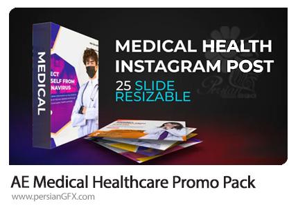 دانلود پک پرومو تجاری پزشکی به همراه آموزش ویدئویی - Medical Healthcare Promo Pack