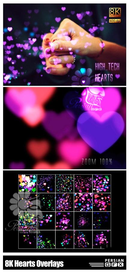 دانلود تصاویر پوششی بوکه های قلب با کیفیت 8K - High-Tech Hearts Overlays