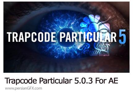 دانلود پلاگین Trapcode Particular برای اعمال افکت پارتیکل های سه بعدی در افترافکتس - Trapcode Particular 5.0.3 For After Effects