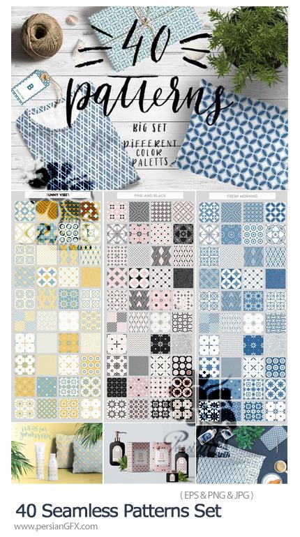 دانلود 40 پترن با طرح های ژتومتریک تزئینی رنگارنگ - Seamless Patterns Set