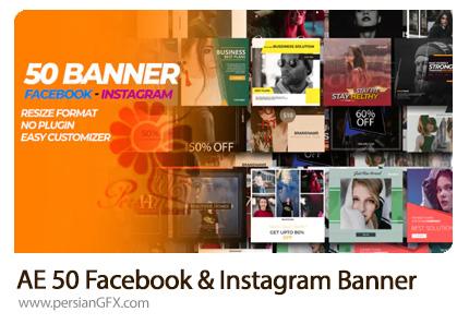 دانلود پروژه افترافکت 50 بنر تبلیغاتی اینستاگرام و فیسبوک به همراه آموزش ویدئویی - Facebook And Instagram Banner